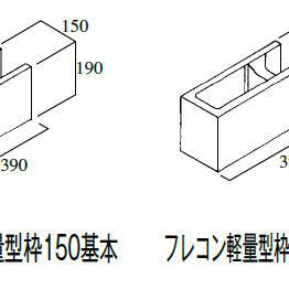 フレコン軽量型枠150