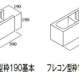 フレコン型枠190